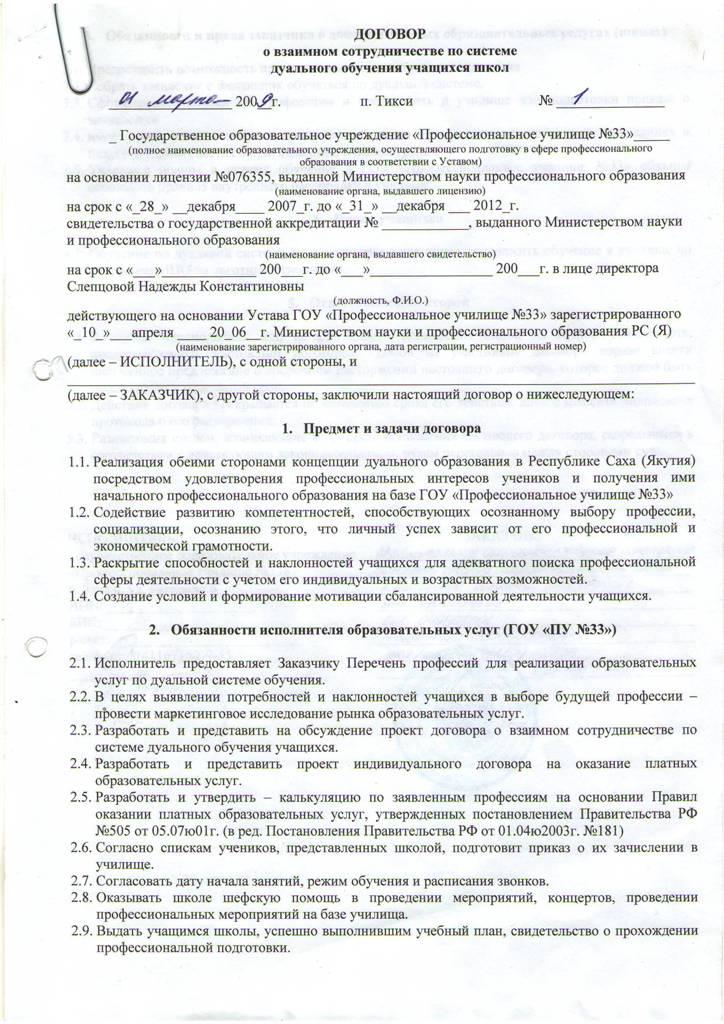 образец соглашение о взаимном сотрудничестве - фото 2